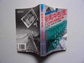 新闻冲击波:北京青年报现象扫描 (中国新闻媒介研究丛书)