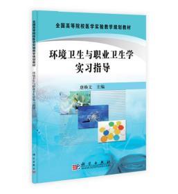 环境卫生与职业卫生学实习指导