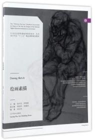 """绘画素描/21世纪全国普通高等院校美术·艺术设计专业""""十三五""""精品课程规划教材"""