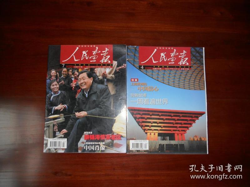 人民画报2010年第4期、第7期(2册合售)
