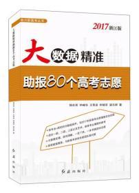 大数据精准助报80个高考志愿(2017浙江版)/助力新高考丛书