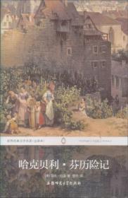 世界文学译丛:哈克贝利·芬历险记