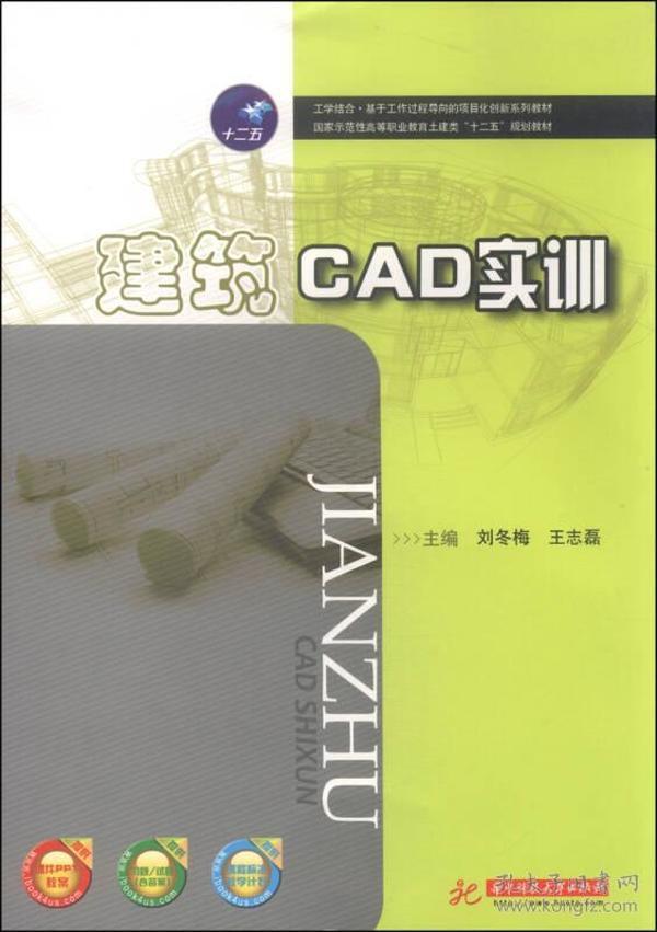 """建筑CAD实训/国家示范性高等职业教育土建类""""十二五""""规划教材"""