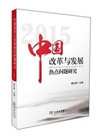 中国改革与发展热点问题研究(2015)