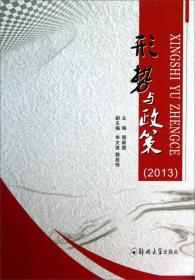 形势与政策(2013)