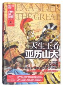 战争特典·权力世界001:天生王者亚历山大