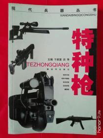 现代兵器丛书《特种枪》