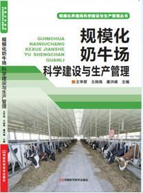 规模化奶牛场科学建设与生产管理