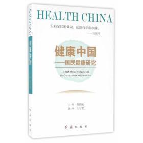 健康中国——国民健康研究