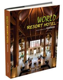 国际度假酒店