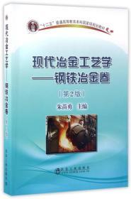 """现代冶金工艺学:钢铁冶金卷(第2版)/""""十二五""""普通高等教育本科国家级规划教材"""