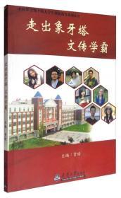 走出象牙塔 文传学霸 曾瑜 天津大学出版社9787561858141