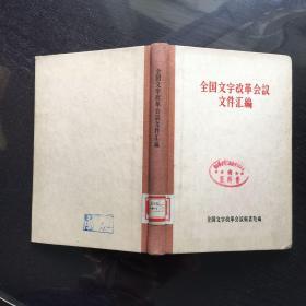 全国文字改革会议文件汇编(1955年)