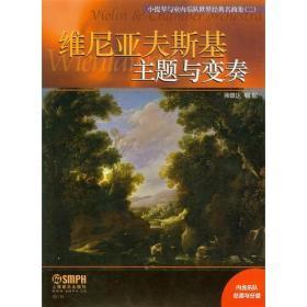 小提琴与室内乐队世界经典名曲集:总谱:二:主题与变奏