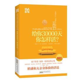 给你30000天你该怎么活 王贵水 武汉大学出版社 2012年06月01日 9787307090859