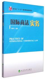 国际商法实务