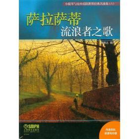 小提琴与室内乐队世界经典名曲集:总谱:六:流浪者之歌