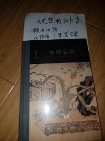 古砖花供:六舟与19世纪的学术和艺术(16开精装 全一册)。