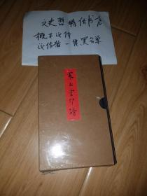寒玉堂印谱(精装 全一册)