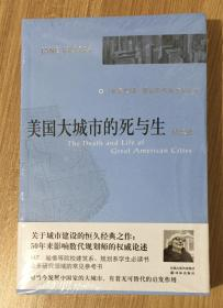 美国大城市的死与生(纪念版)The Death and Life of Great American Cities 9787544701211