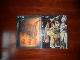 紫禁城2005年第1期、第3期 2006年第3期、6期:午门故事等(4册合售)