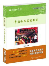 送书签lt-9787508536446-我们和你们:中国和文莱的故事