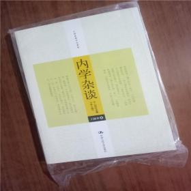 内学杂谈9787300087979