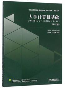 大学计算机基础(Windows 7+Office 2010)(第三版)