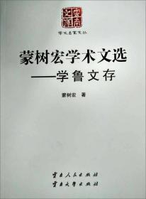 蒙树宏学术文选:学鲁文存