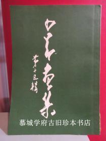 【稀见签赠本】《少昂画集》第十五辑/赵少昂毛笔签赠台湾艺术家田曼诗,田女士又将此书签赠德国汉学家傅海波(HERBERT FRANKE)