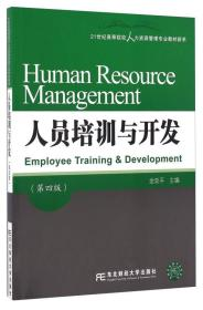 人员培训与开发(第四版)/21世纪高等院校人力资源管理专业教材新系