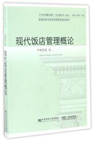 """现代饭店管理概论/21世纪新概念教材:多元整合型一体化·""""传承-创新""""系列"""