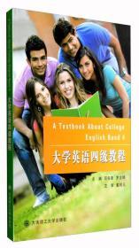 大学英语四级教程