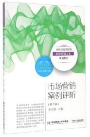市场营销案例评析(第3版)/21世纪高等院校市场营销专业规划教材