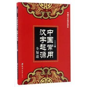 中国常用汉字起源全知道