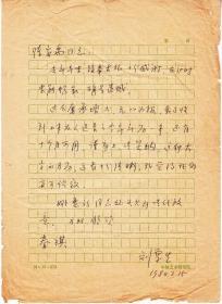戏剧家协会原副主席:刘厚生先生信札一通一页【16开 】(2)