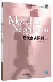 现代商务谈判(第三版)
