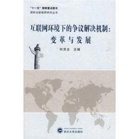 互联网环境下的争议解决机制:变革与发展