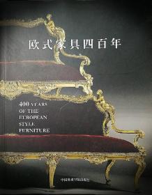 欧式家具四百年