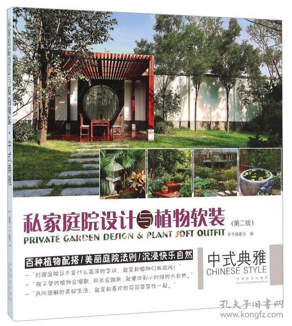 私家庭院设计与植物软装:中式典雅:Chinese style