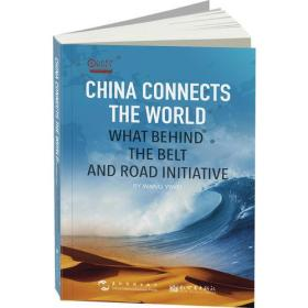 世界是通的 '一带一路'的逻辑 王义栀 五洲传播出版社 9787508536262