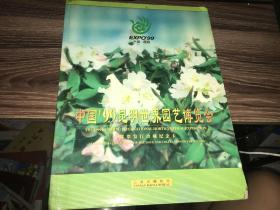 中国99昆明世界园艺博览会邮票发行珍藏纪念卡