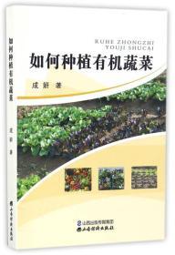 如何种植有机蔬菜