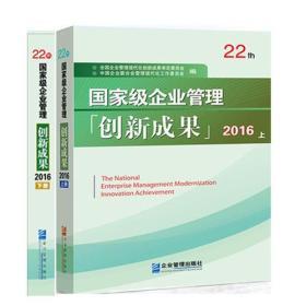 国家级企业管理创新成果 第二十二届 专著 全国企业管理现代化创新成果审