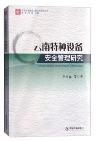 云南特种设备安全管理研究