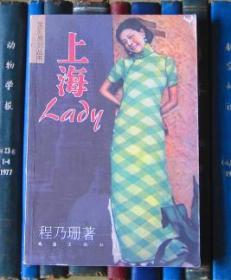 上海Lady(文汇原创丛书)