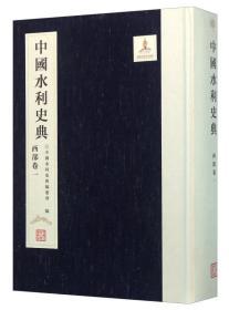 中国水利史典(西部卷1)