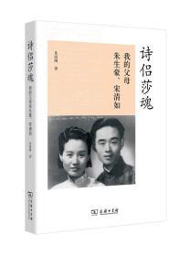 诗侣莎魂:我的父母朱生豪、宋清如