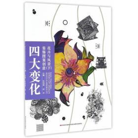 高校设计专业基础教学丛书-四大变化装饰图案创意·花卉与风景 下