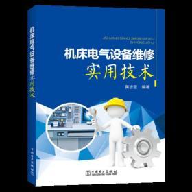 机床电气设备维修实用技术